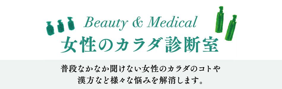 Beauty & Medical 女性のカラダ診断室 普段なかなか聞けない女性のカラダのコトや漢方など様々な悩みを解消します。