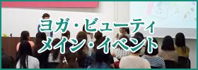 ヨガ・ビューティ メイン・イベント