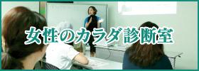 女性のカラダ診断室